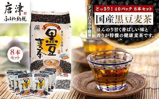 国産黒豆麦茶40P 8本セット