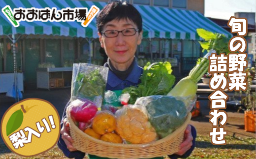 梨入り!厳選・「おおばん市場」旬の野菜詰め合わせ 【11246-0153】