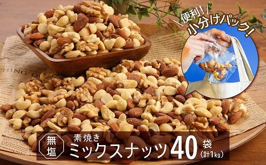無塩の素焼きミックスナッツ 小分け40袋(計1㎏) H059-027