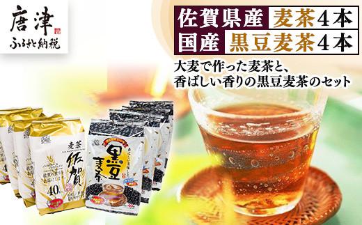 佐賀県産麦茶 40パック×4本(合計160パック)・国産黒豆麦茶 40パック×4本(合計160パック)セット ティーバッグ 自社焙煎 飲料類