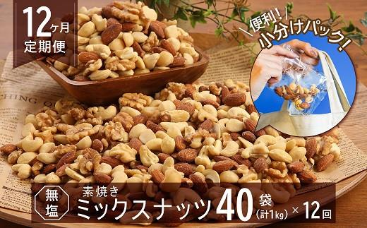 無塩の素焼きミックスナッツ 小分け40袋(計1㎏) 12ヶ月定期便 H059-029