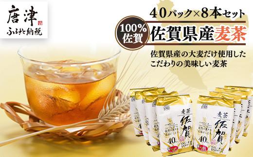 佐賀県産麦茶40P 8本セット