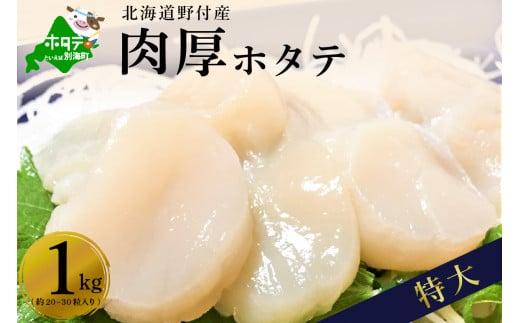 特大!旨みたっぷり肉厚ほたて1kg北海道野付産(20~30粒)【数量限定】大粒 冷凍 刺身用 貝柱 天然