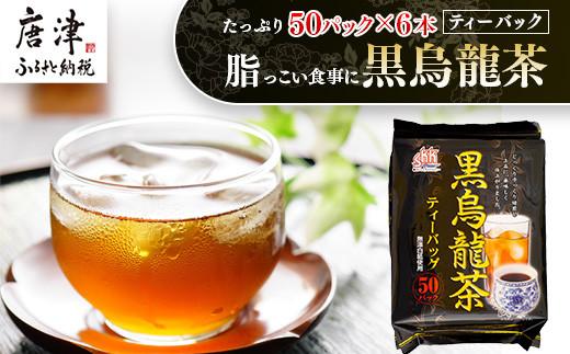 黒烏龍茶50P 6本セット ティーバッグ 長時間発酵 飲料類