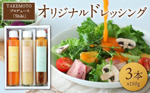 【TAKEMOTOプロデュース「Shiki」】オリジナル ドレッシング 3本 アソートセット 計450ml(150ml×3本)ミシュラン獲得シェフ監修