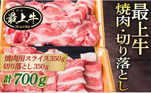 015-014  最上牛焼肉+切り落としセット(焼肉用スライス350g+切り落とし350g)