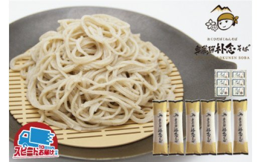 日本そば そば 蕎麦 乾麺 200g×6袋 そばつゆ 6袋 飛騨 奥飛騨朴念そば