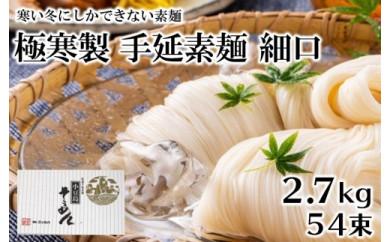 「2日工程熟成仕込み」極寒製 手延素麺 細口 54束(2.7kg)