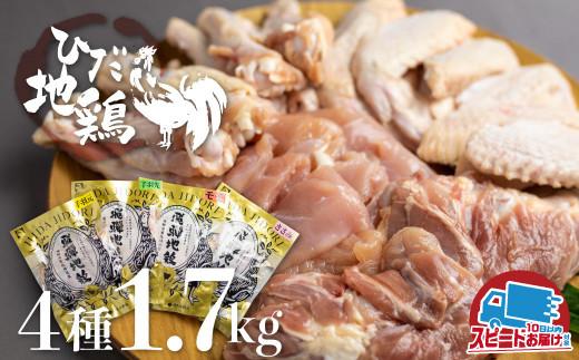 飛騨地鶏 地鶏 モモ肉 手羽先 手羽元 ささみ 合計1.7kg 鶏肉 飛騨