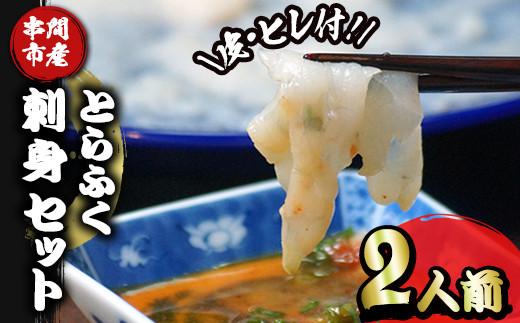 KU170 <毎月数量限定>年末年始や宴会に!とらふく刺身セット(2人前) 国産最高級とらふく料理をご自宅で【大田商店】