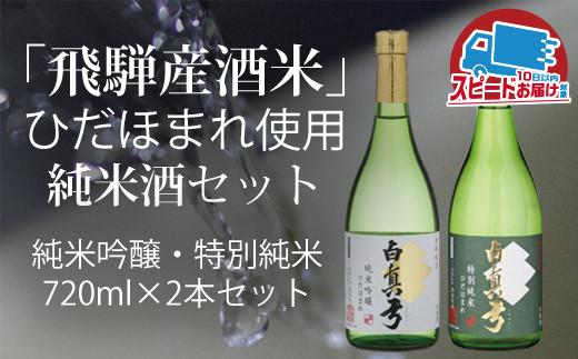 ひだほまれ 純米酒 720ml セット 2種類 純米吟醸 特別純米 蒲酒造場 飲み比べ 冷酒 熱燗