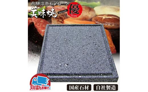 肉や野菜が美味しく焼ける!飛騨溶岩プレート「美味焼」【優】