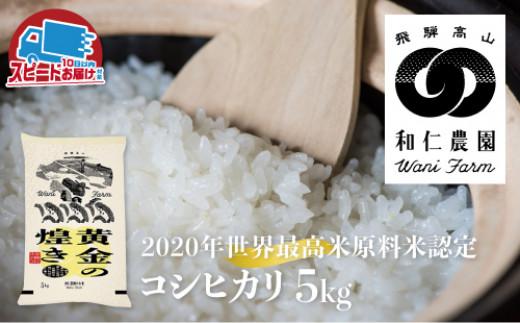 コシヒカリ 5kg 「黄金の煌き」 精白米 飛騨の米 和仁農園 白米 金賞受賞