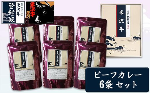 米沢牛ビーフカレー200g×6個入り 牛肉 和牛 ブランド牛