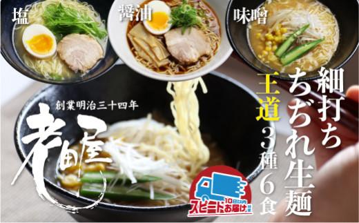細打ちちぢれ麺 ラーメン王道セット 醤油 塩 味噌  常温保存 老田屋[Q748]