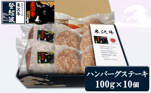 米沢牛+米澤豚一番育ちの黄金比率ハンバーグステーキ100g×10個入り 牛肉 和牛 ブランド牛 ブランド豚