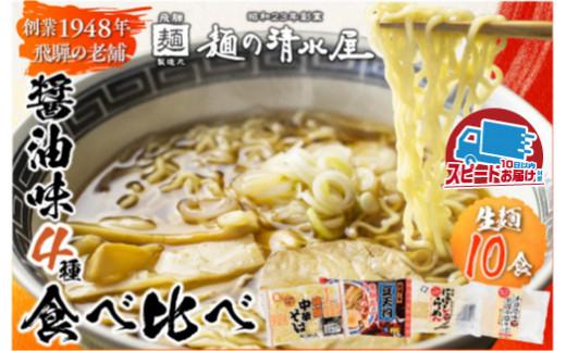 ラーメンなら麺の清水屋 醤油拉麺食べ比べセット(計10食)