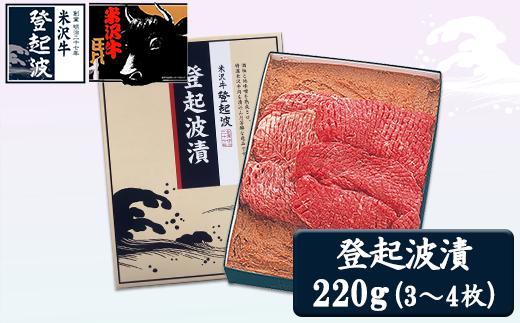 皇室献上品 米沢牛登起波漬け220g 牛肉 和牛 ブランド牛 味噌粕漬