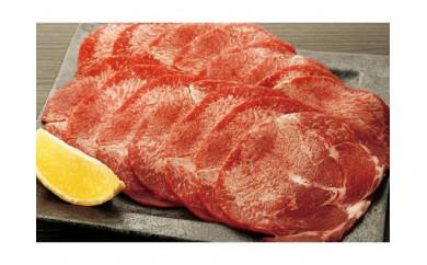 【ふるさと納税】牛タンスライス(贅沢に丸ごとどーんと約1本分)1kg