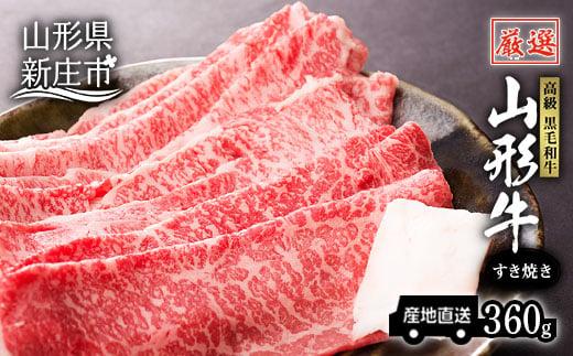 お肉屋さん厳選 最高級A5ランク山形牛すきやき用 F3S-0251