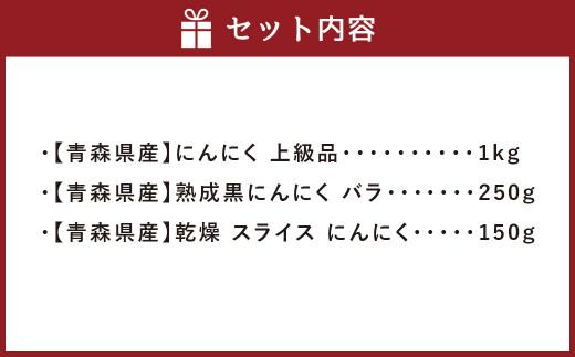 【青森県産】にんにく満喫セット 3種 計1.4kg 黒にんにく スライス