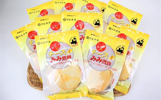 <マルサカ煎餅>チーズみみ煎餅 10個セット