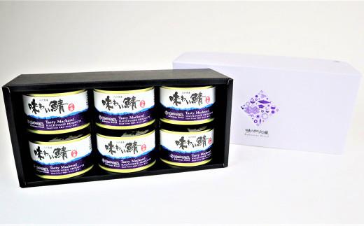 味わい鯖水煮 200g(固形量150g) × 6缶