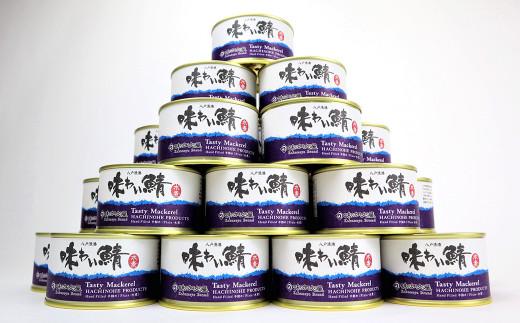 味わい鯖水煮 200g(固形量150g) × 24缶