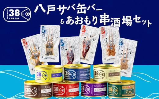 八戸 サバ缶バー&あおもり串酒場セット
