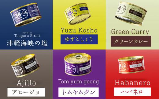 八戸 サバ缶バー コンプリートセット 7種