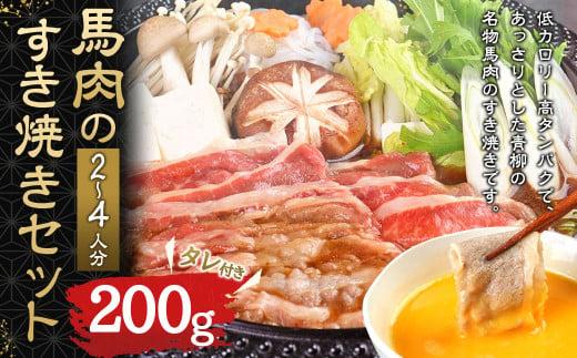 馬肉のすき焼き セット 2~4人分(200g)すき焼きのタレ付き 300ml