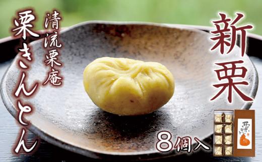 Qdr-114 【新栗】栗のつぶつぶ食感!完全手作り「栗きんとん」(8個入)