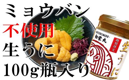 【予約】R4年発送!三陸産 ミョウバン不使用 生うに(瓶詰100g×1本)初栄丸