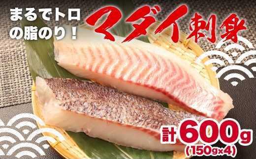 トロのような脂ノリ!沼津産お刺身鯛(皮引き柵)約150g×4袋!
