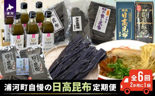 北海道浦河町自慢の「日高昆布」の贅沢な定期便(全6回)です。