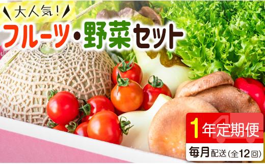 新鮮詰合せ!旬の野菜・フルーツセット 12回お届け1年間定期便【F6】