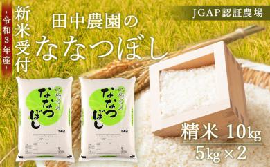 新米受付(令和3年産)【JGAP認証農場】田中農園のななつぼし 精米10kg