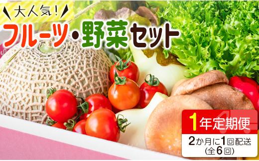 新鮮詰合せ!旬の野菜・フルーツセット 6回お届け隔月定期便【E7】