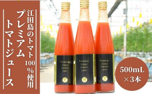 『アイミィ』のプレミアムトマトジュース 500mL×3本