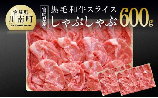【しゃぶしゃぶ】宮崎県産黒毛和牛 スライス 600g