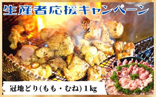 【チャレンジ応援品】おおいた冠地どり 焼肉セット1kg (モモ・ムネ)鶏肉 国産