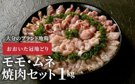 【A03035】【チャレンジ応援品】おおいた冠地どり焼肉セット1.0㎏(モモ・ムネ)