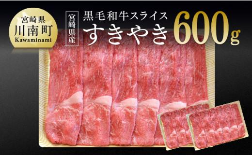 【すき焼き】宮崎県産黒毛和牛 スライス 600g