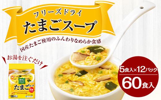 フリーズドライ たまごスープ 5食入り 12パックセット 計60食