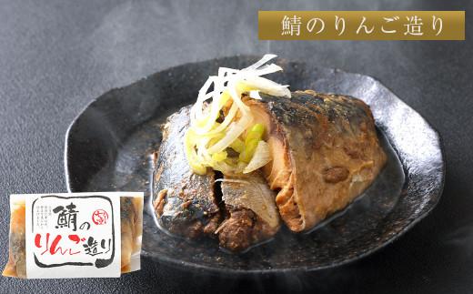 鯖の味噌造り
