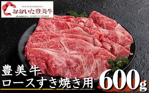 【期間限定】おおいた豊美牛ロースすき焼き用600g 冷凍 小分け【数量限定】