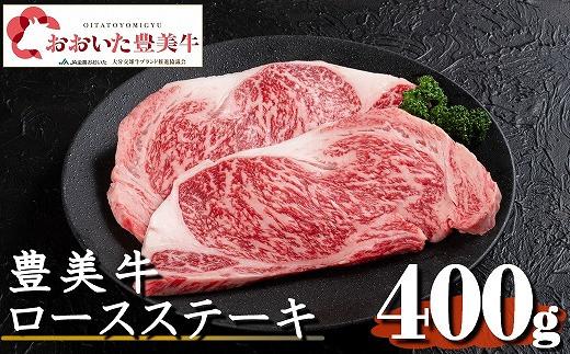 【期間限定】おおいた豊美牛ロースステーキ400g 冷凍 小分け【数量限定】