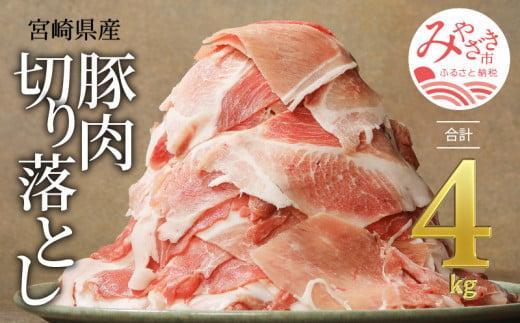 豚肉のコスパ4位:宮崎県産豚肉切り落とし合計4kg