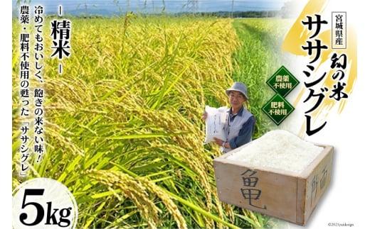 <新米先行受付><希少品種米>令和3年宮城県産「ササシグレ」精米5kg(栽培期間中農薬・肥料不使用)<長沼 太一>【宮城県加美町】