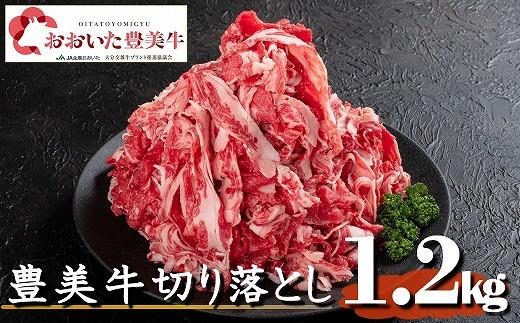 【期間限定】おおいた豊美牛切り落とし1.2kg 冷凍 小分け【数量限定】